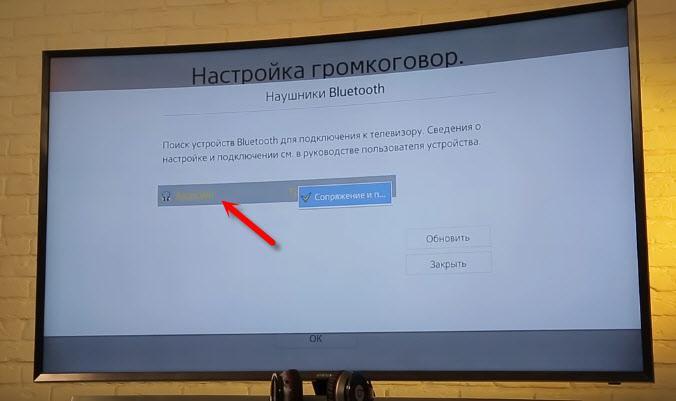 podkluchenie-naushnikov-k-tv_7.jpg