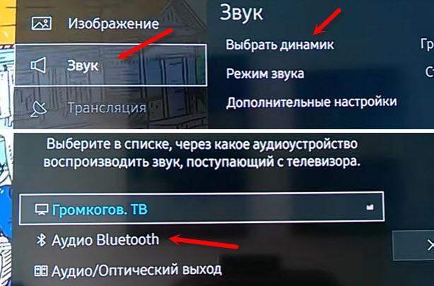 podkluchenie-naushnikov-k-tv_8.jpg