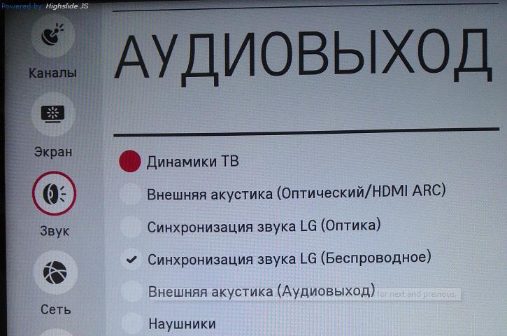 podkluchenie-naushnikov-k-tv_9.jpg