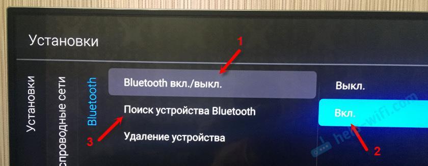 Меню для подключения через Bluetooth
